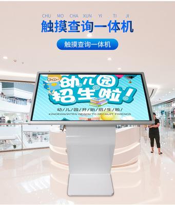 卧式广告机,卧式查询机,天津广告机厂家